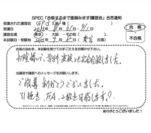 FP3_20130831