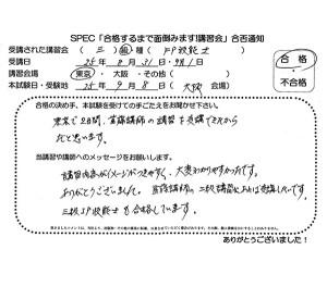 FP3_20130831_02